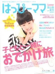 はっぴーママ表紙2017夏号