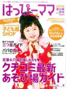 はっぴーママ表紙2017秋号