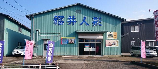 福井人形(福井県福井市)