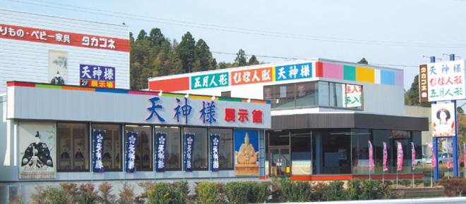 タカツネ本社(富山県氷見市)